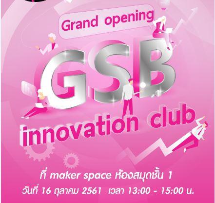 Grand Opening Innovation Club by GSB เปิดตัวอย่างเป็นทางการ