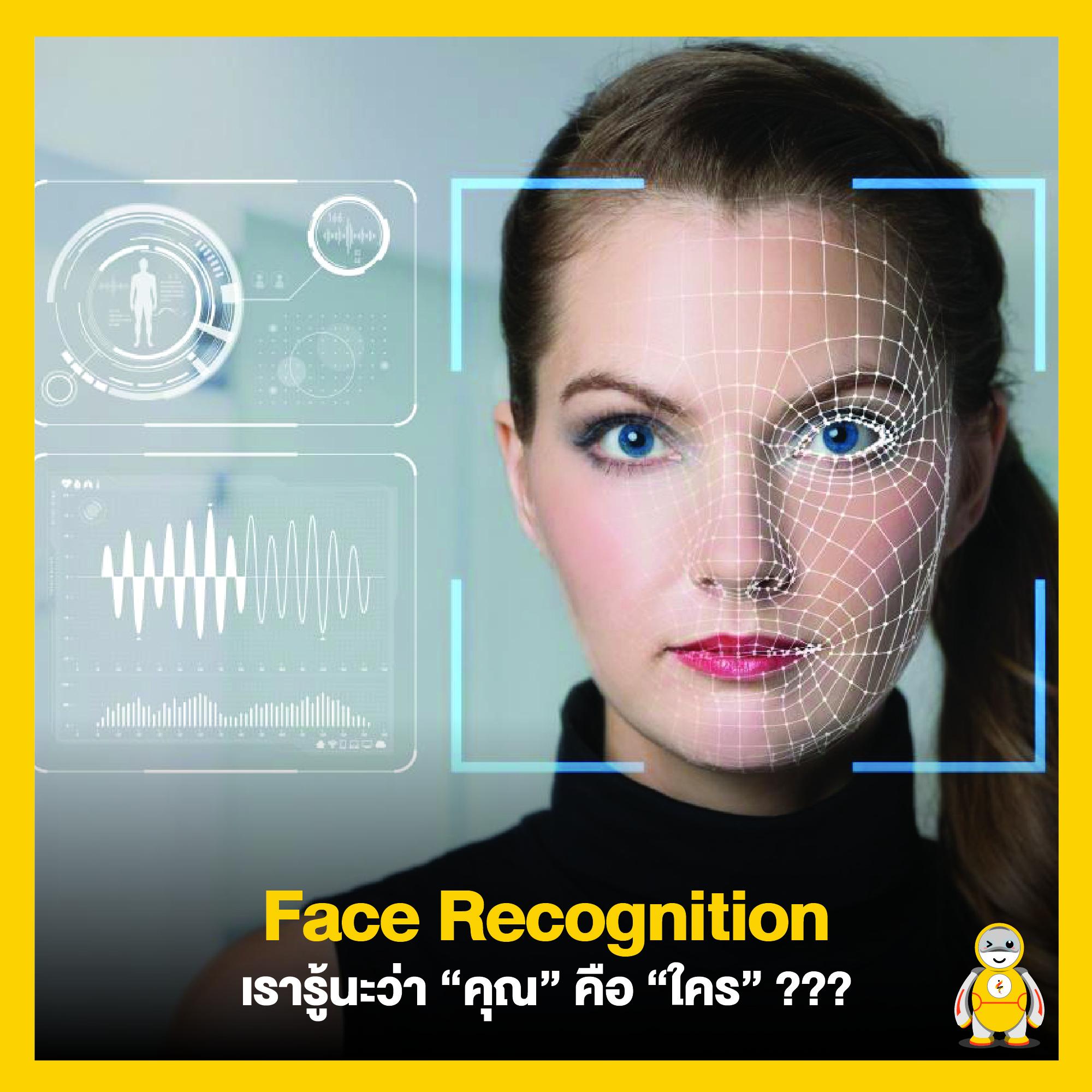 "Face Recognition เรารู้นะว่า ""คุณ"" คือ ""ใคร"" ???"