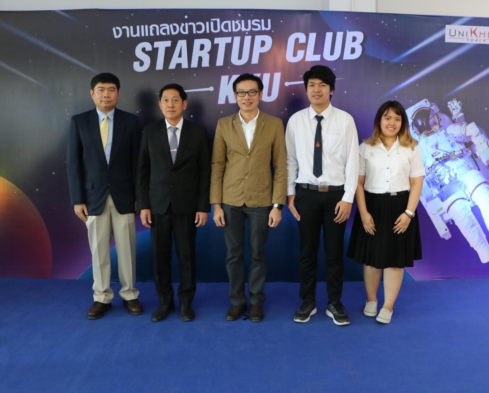 เปิดตัวอย่างเป็นทางการแล้วสำหรับชมรม Startup Club KKU