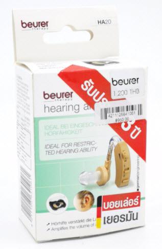 เครื่องช่วยฟัง Beurer รุ่น HA20 (ราคาพิเศษสำหรับการซื้อและจัดส่งออนไลน์เท่านั้น)