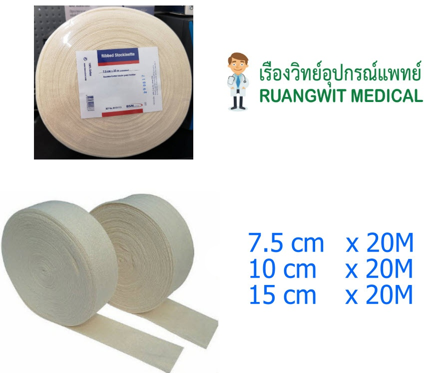Stockinette 7.5 cm x 20 m (unstretched) - BSN