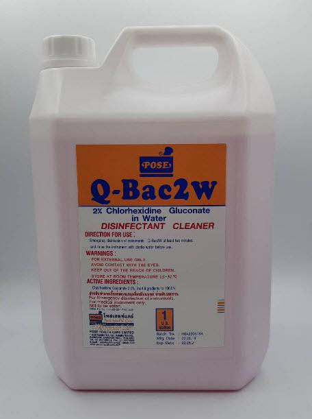 Q-BAC 2W แกลลอน (3.8ลิตร)