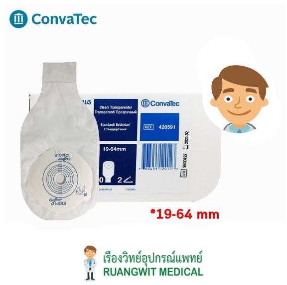 แป้นพร้อมถุงอุจจาระใส Convatec Stomadress Plus 19-64 มม. (รหัส 420591)