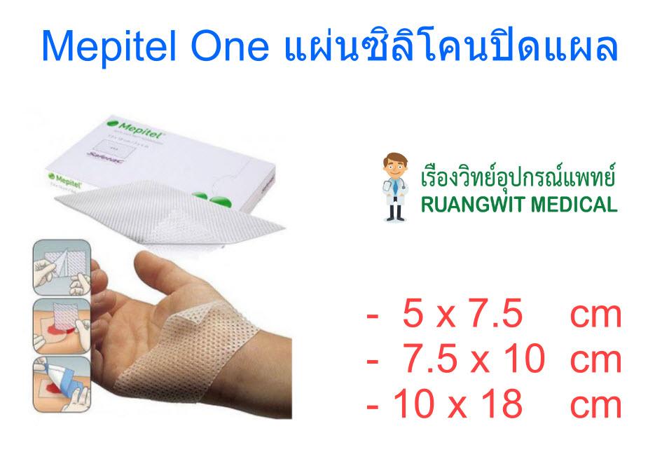Mepitel One 7.5x10 cm