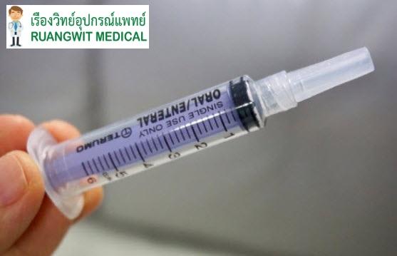 ไซริงค์ป้อนยาเด็ก Terumo 5 ซีซี