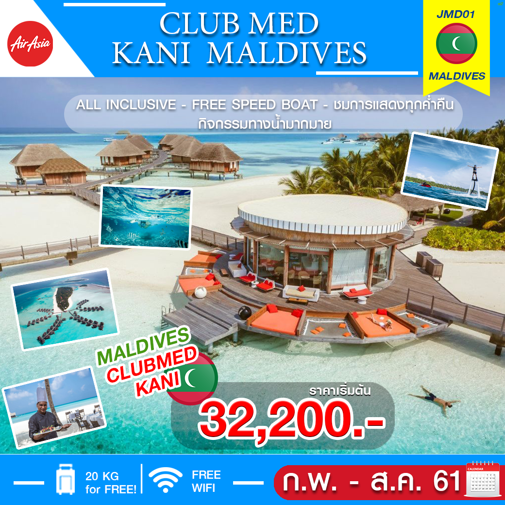JMD01 : Club Kani Maldives