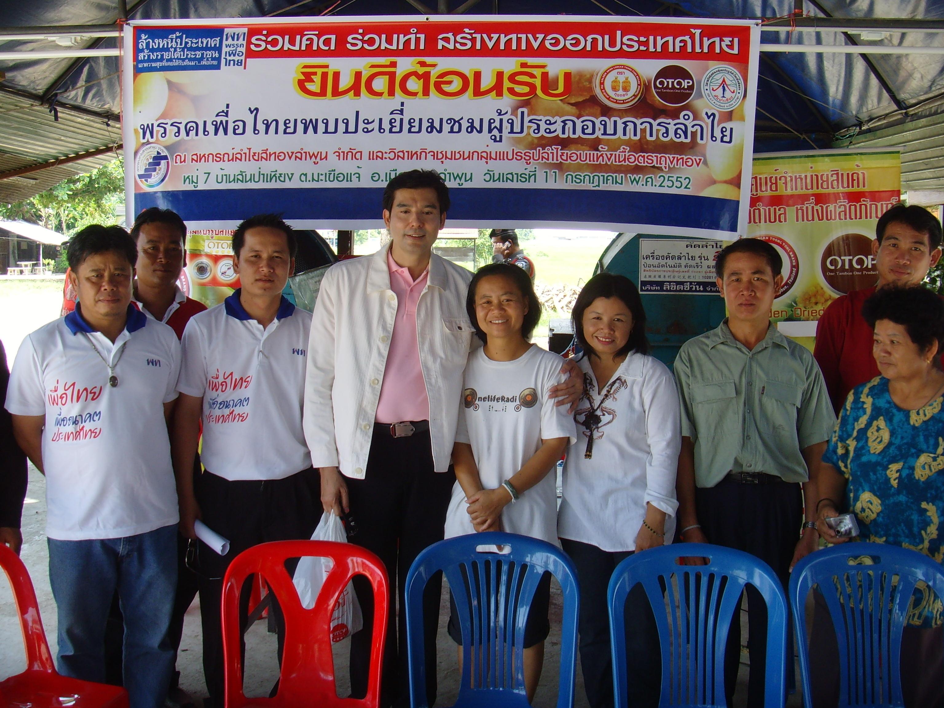 พรรคเพื่อไทยเยื่ยมชมกลุ่มวิสาหกิจฯ