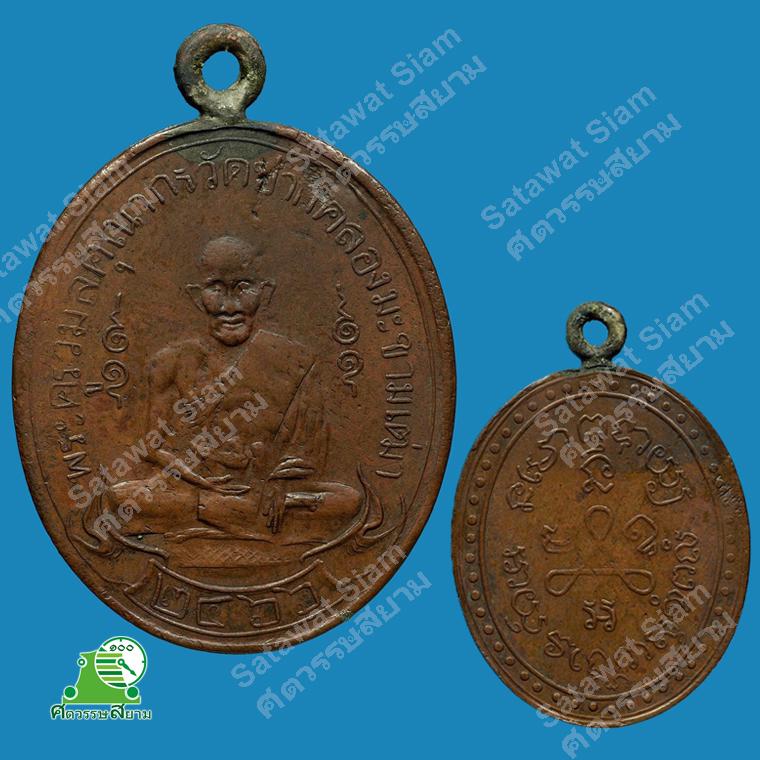 เหรียญหลวงปู่ศุข วัดปากคลองมะขามเฒ่า รุ่นแรก
