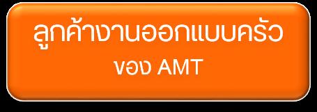 ลูกค้างานออกแบบครัวของ AMT