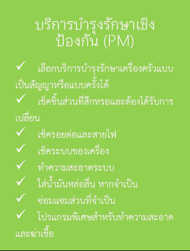 บริการบำรุงรักษาเชิงป้องกัน (PM)