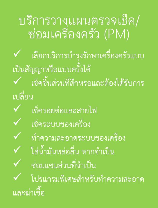 บริการตรวจเช็คซ่อมเครื่องครัว - PM