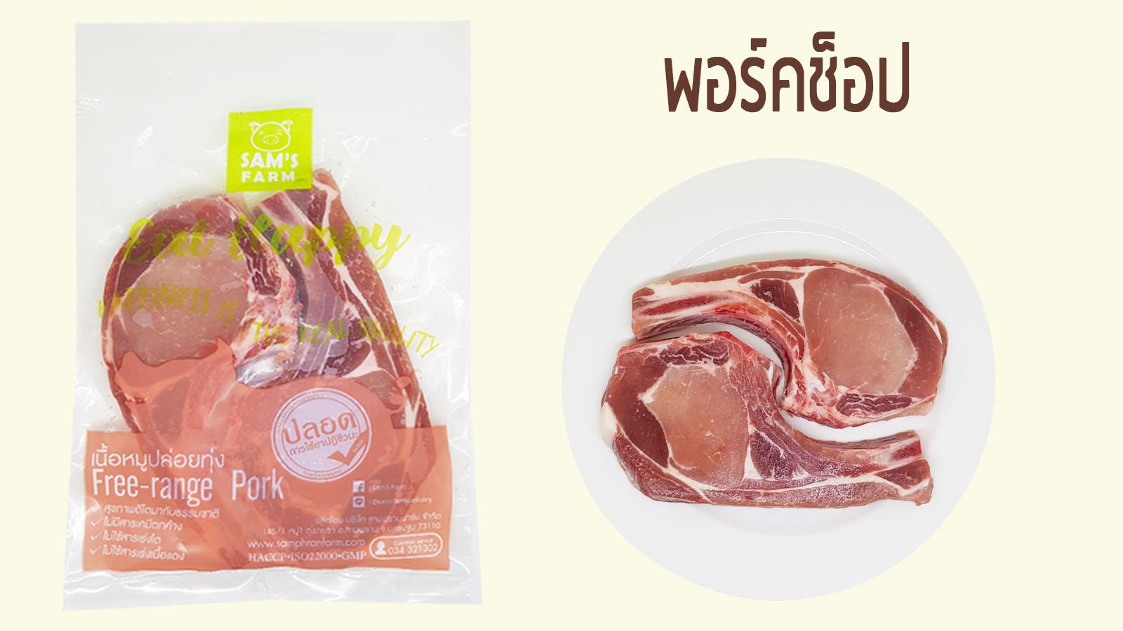 Pork Chop 250g/p (2p.)