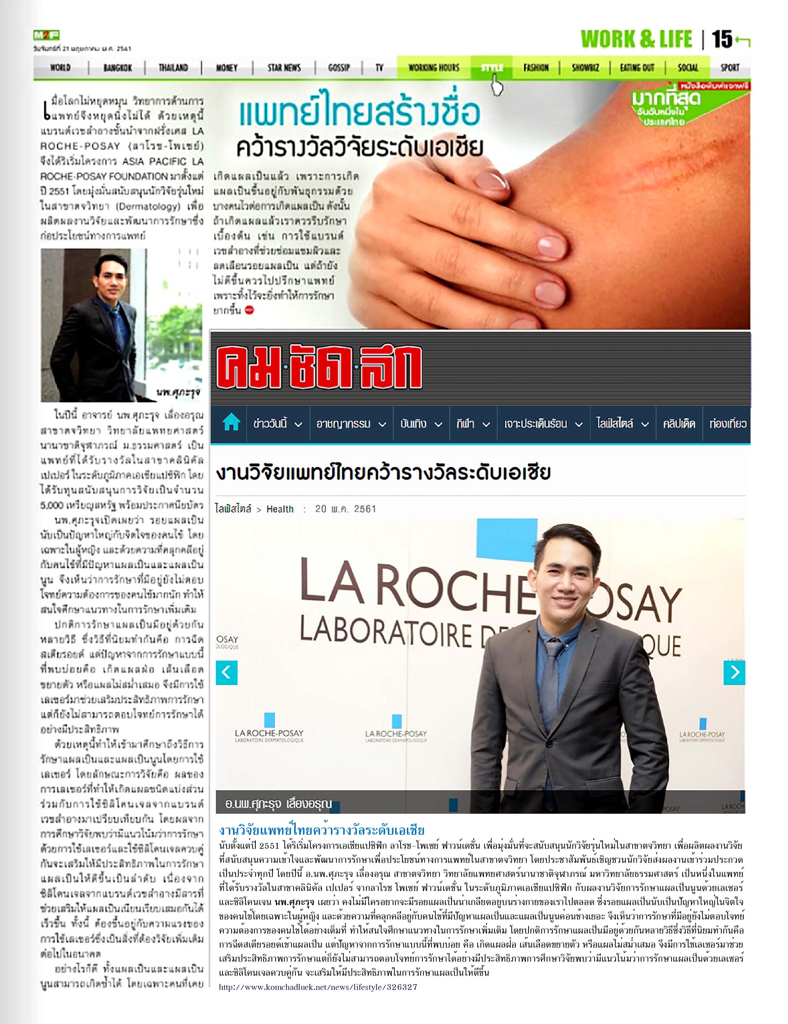 งานวิจัยแพทย์ไทยคว้ารางวัลระดับเอเชีย อ.นพ.ศุภะรุจ เลื่องอรุณ