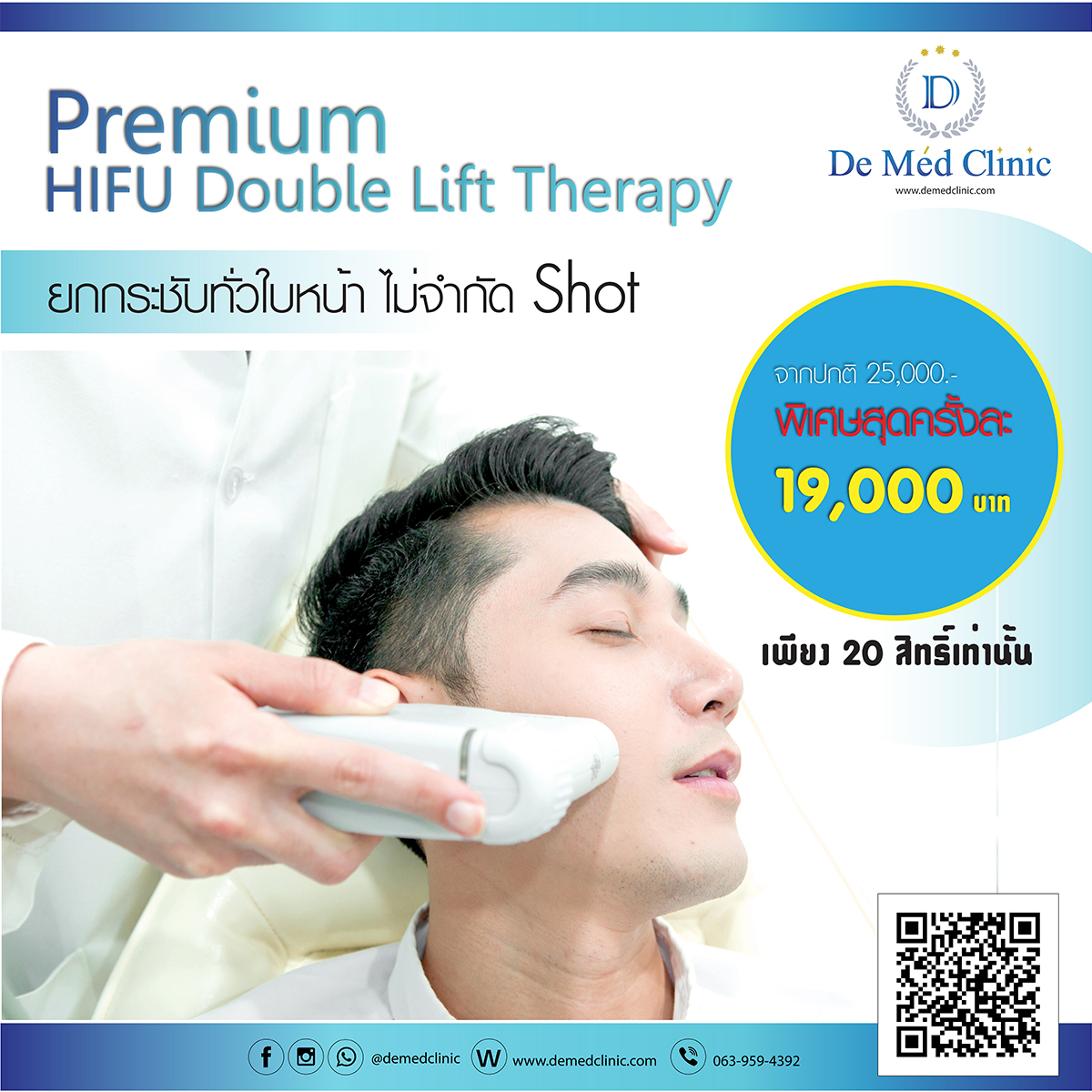 http://line.me/ti/p/@Demedclinic