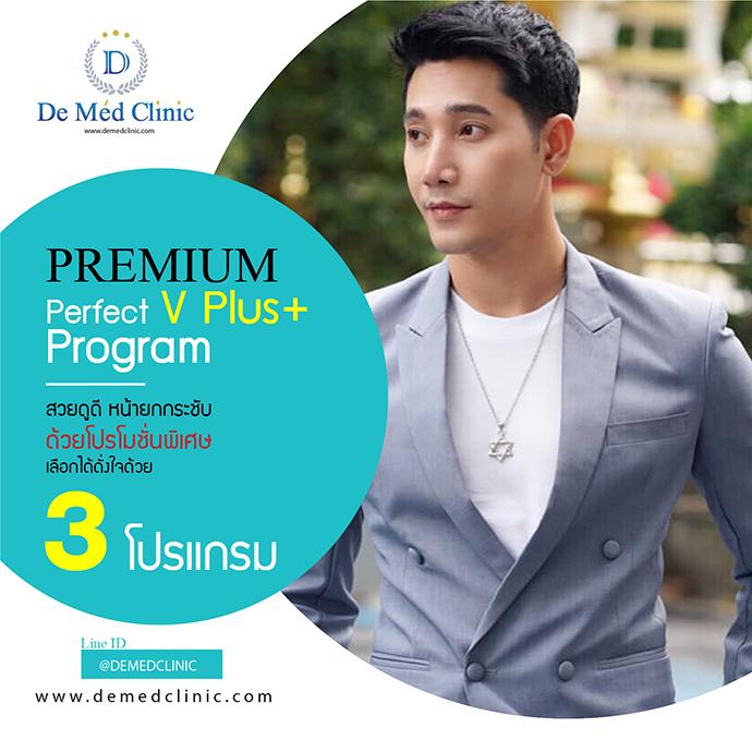 3 โปรแกรมสวยดูดี หน้ายกกระชับ ด้วยโปรโมชั่นพิเศษ เลือกได้ดั่งใจด้วยProgramPerfect V Plus+Premium