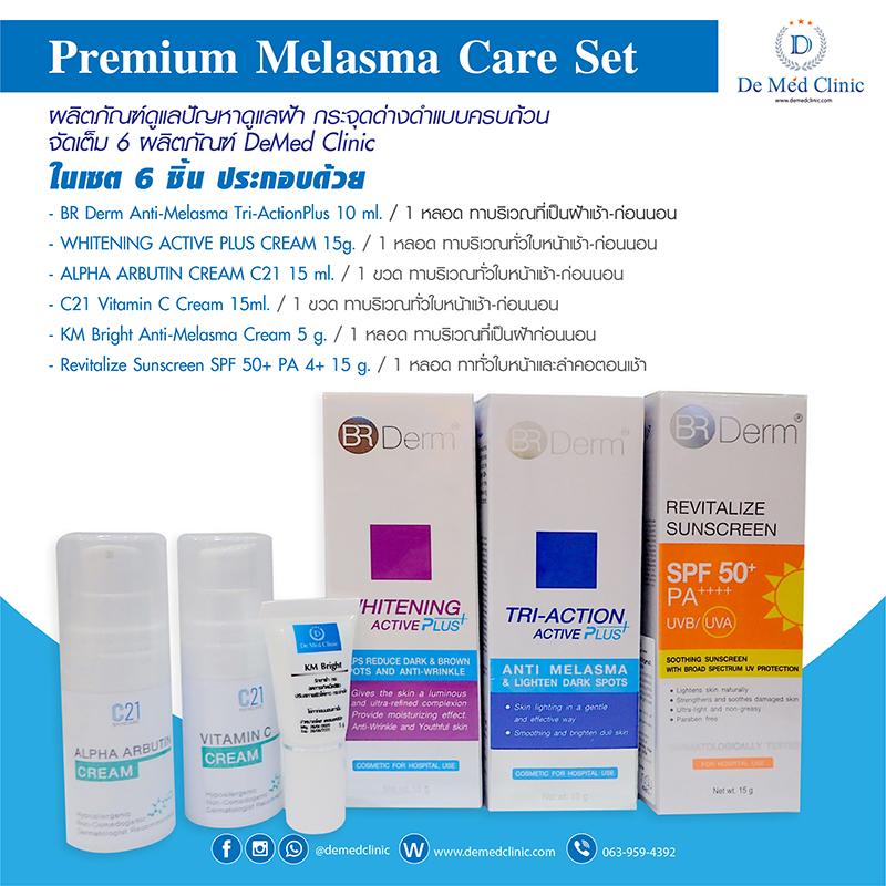 Premium Melasma Care Set 1 ดูแลฝ้า กระจุดด่างดำแบบครบถ้วน จัดเต็ม 6 ผลิตภัณฑ์