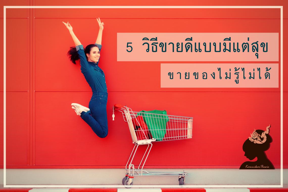 5 วิธีขายดีแบบมีแต่สุข