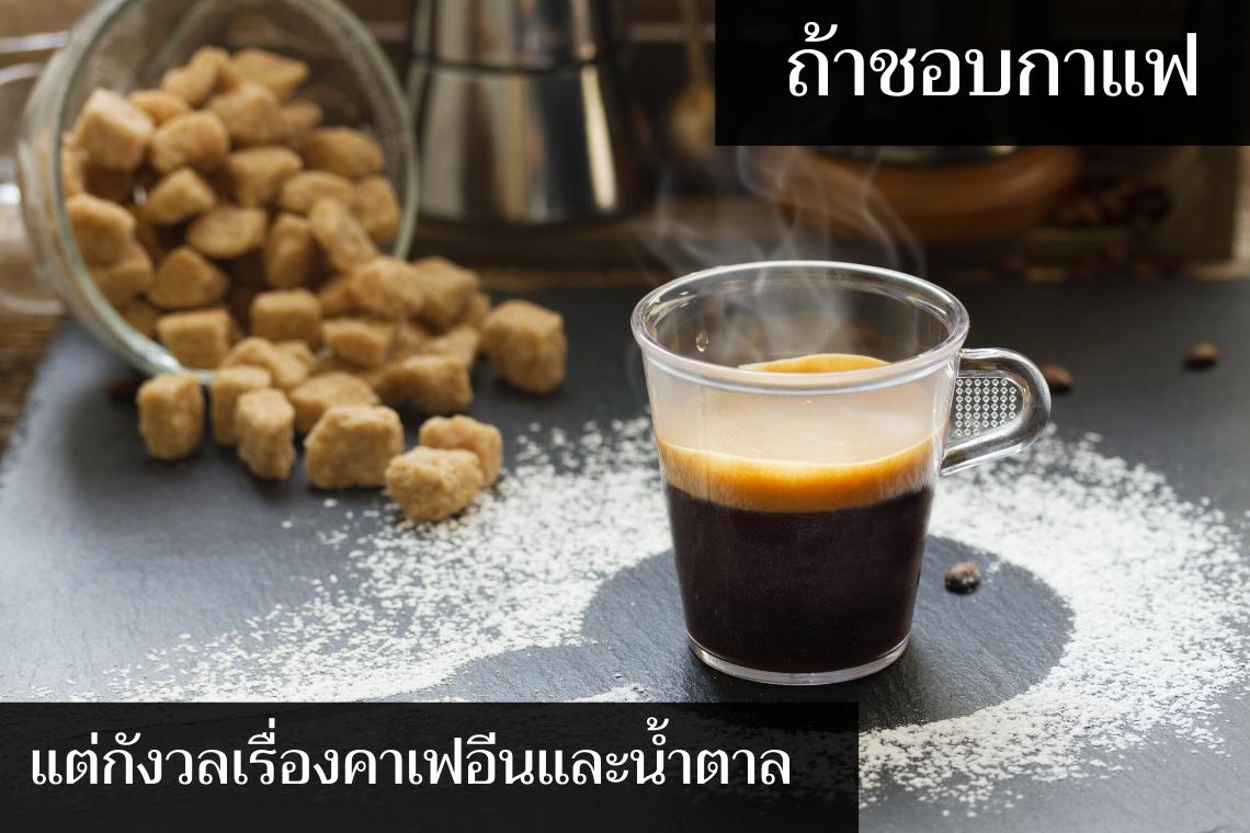 สำหรับผู้รักสุขภาพแต่ไม่อยากพลาดการดื่มกาแฟ