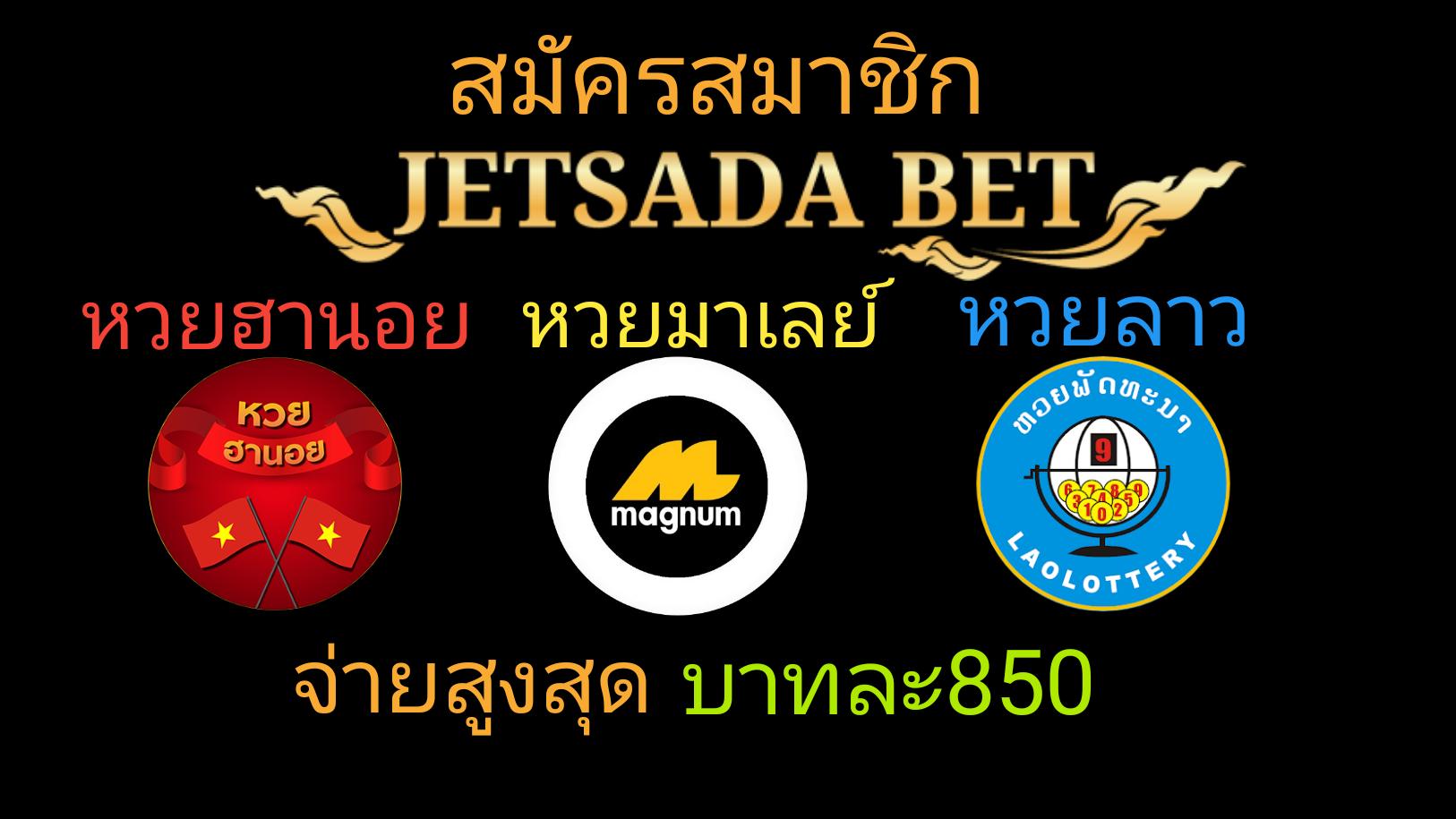 jetsadabet,แทงหวยออนไลน์,สมัครสมาชิกjetsadabet,ซื้อหวยฮานอย,รับแทงหวยฮานอย,เลขเด็ด,เจตสดาเบท ,หวยฮานอยเด็ด ๆ