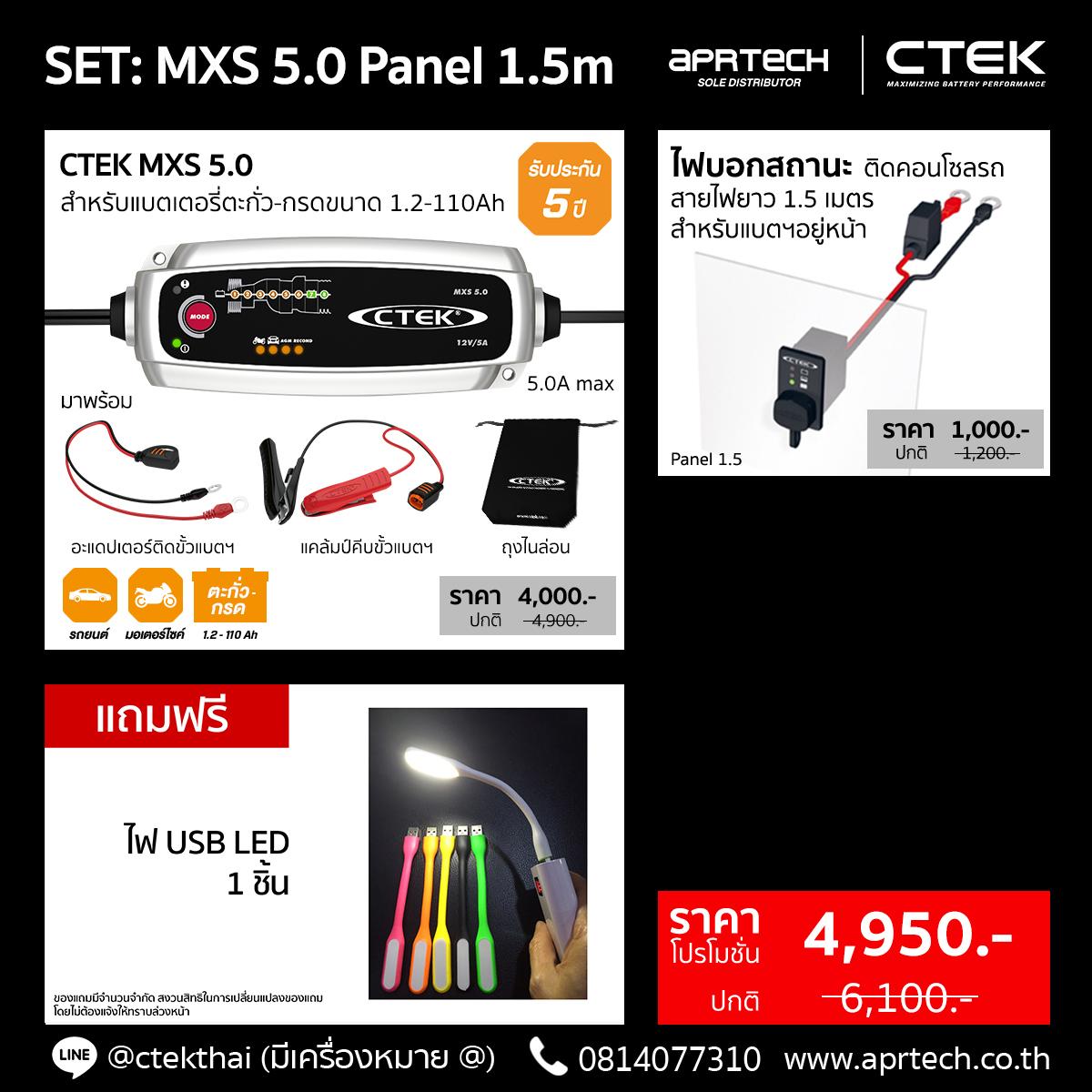 SET MXS 5.0 Panel 1.5m (MXS 5.0 + Indicator Panel 1.5m)