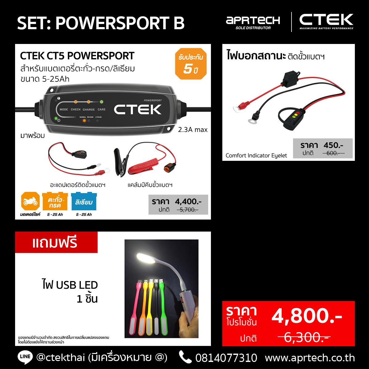 SET POWERSPORT B (CTEK POWERSPORT + Indicator Eyelet)