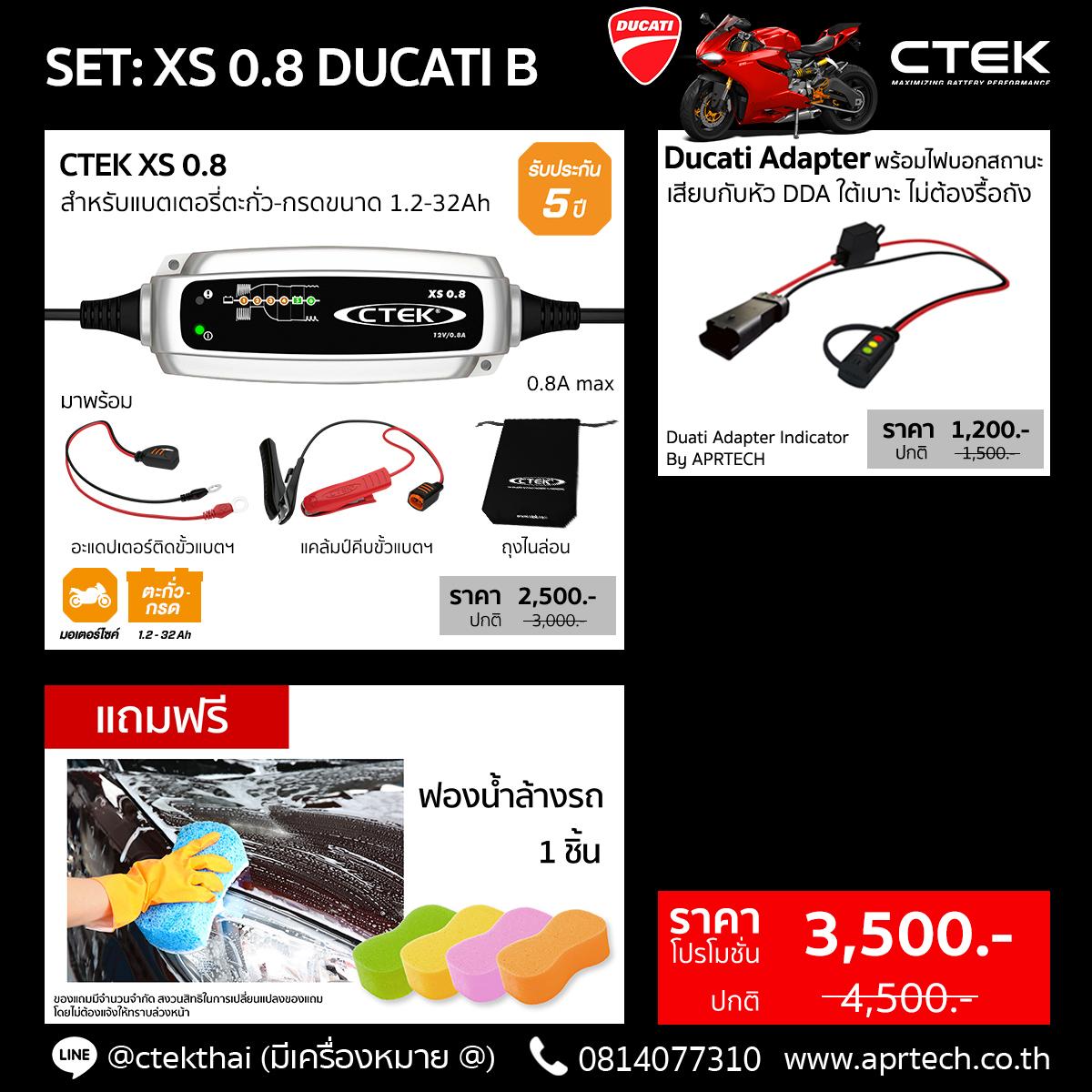 SET XS 0.8 Ducati B (CTEK XS 0.8 + Ducati Adapter Indicator)
