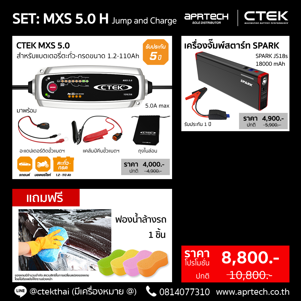 SET MXS 5.0 H Jump and Charge (MXS 5.0 + SPARK JS18s)