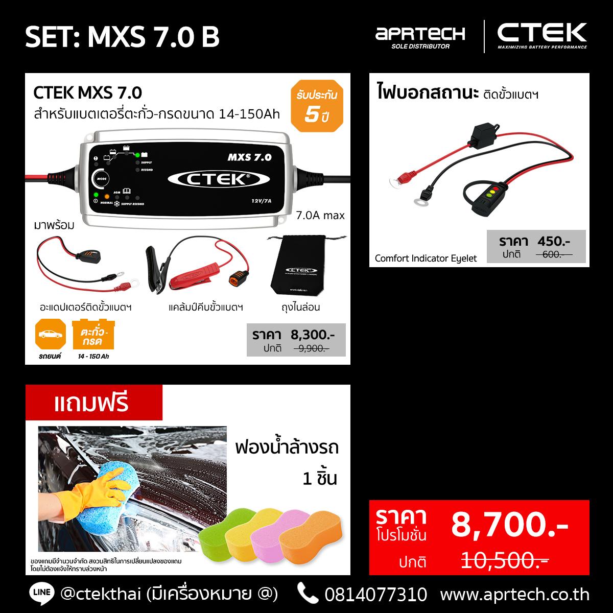 SET MXS 7.0 B (MXS 7.0 + Indicator Eyelet)