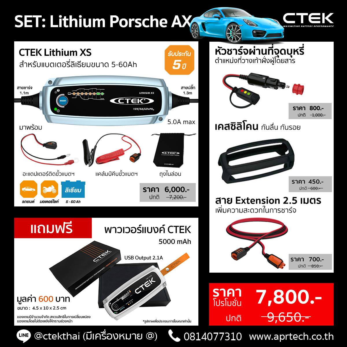 SET Lithium Porsche AX (Lithium XS + Cig Plug + Bumper + Extension 2.5)