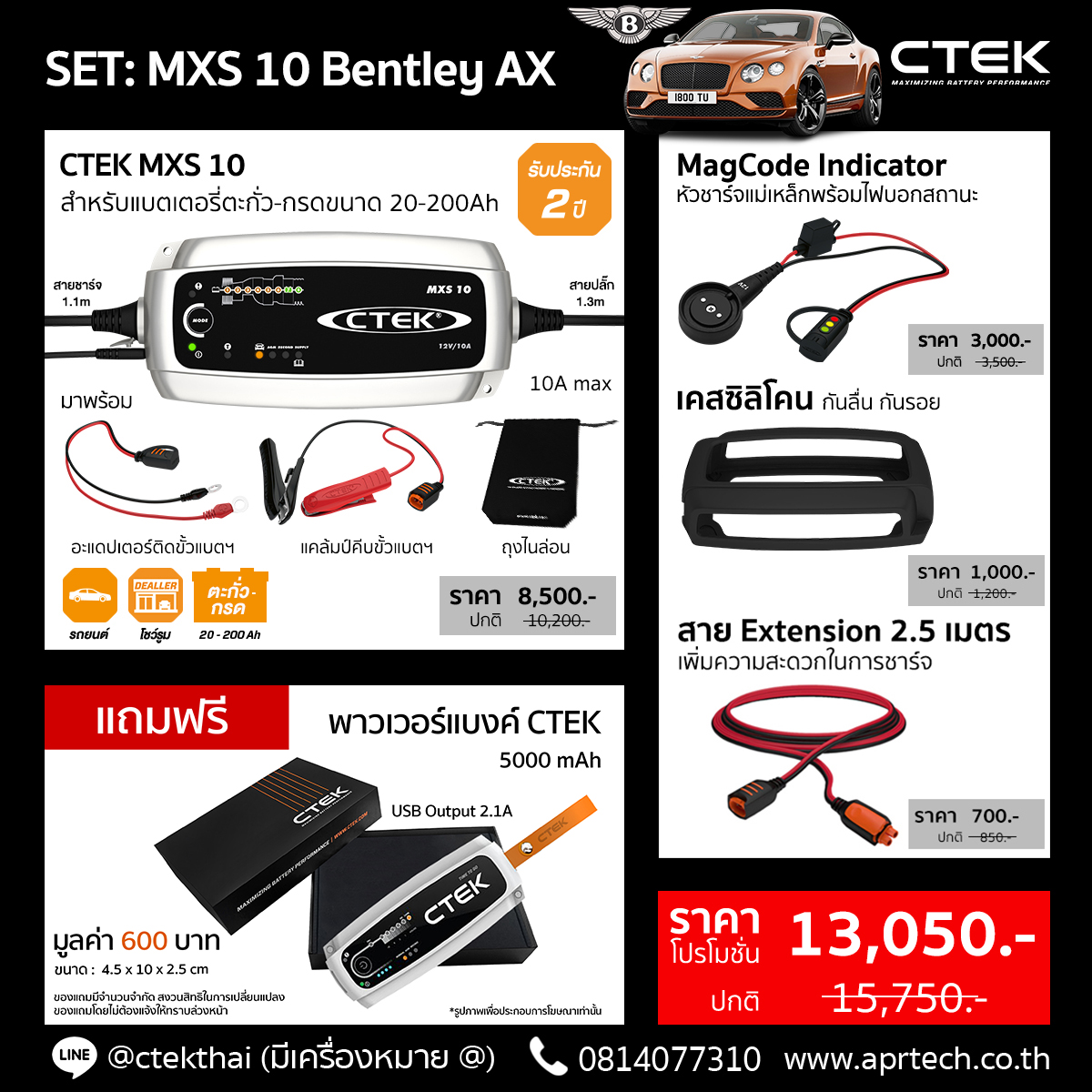 SET MXS 10 Bentley AX (CTEK MXS 10 + MagCode Indicator + Bumper + Extension 2.5)