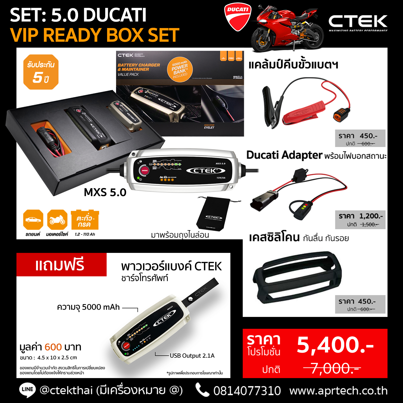 SET MXS 5.0 Ducati VIP READY BOX SET (CTEK MXS 5.0 + Ducati DDA Adapter + Bumper)