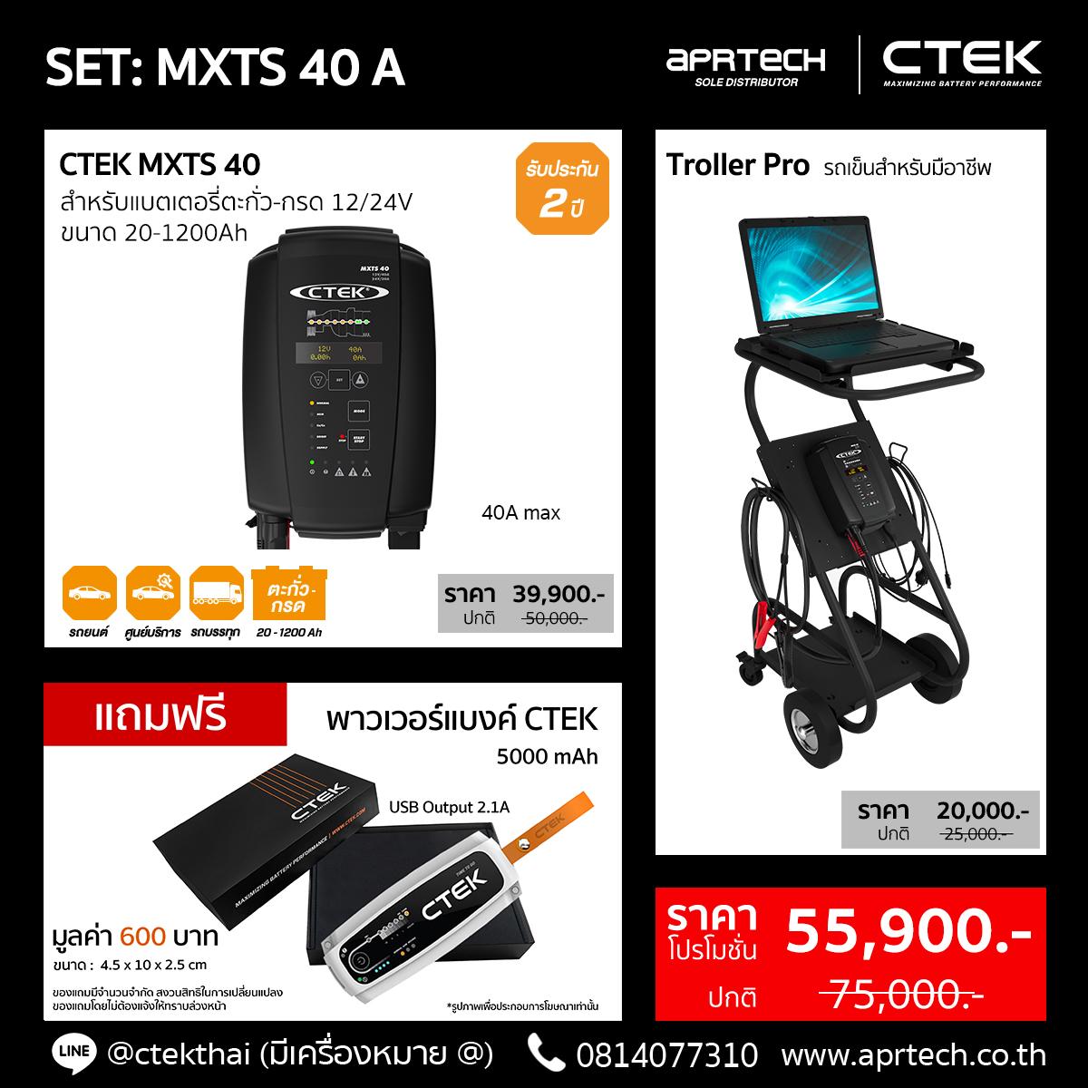 SET MXTS 40 A (CTEK MXTS 40 + Trolley Pro)