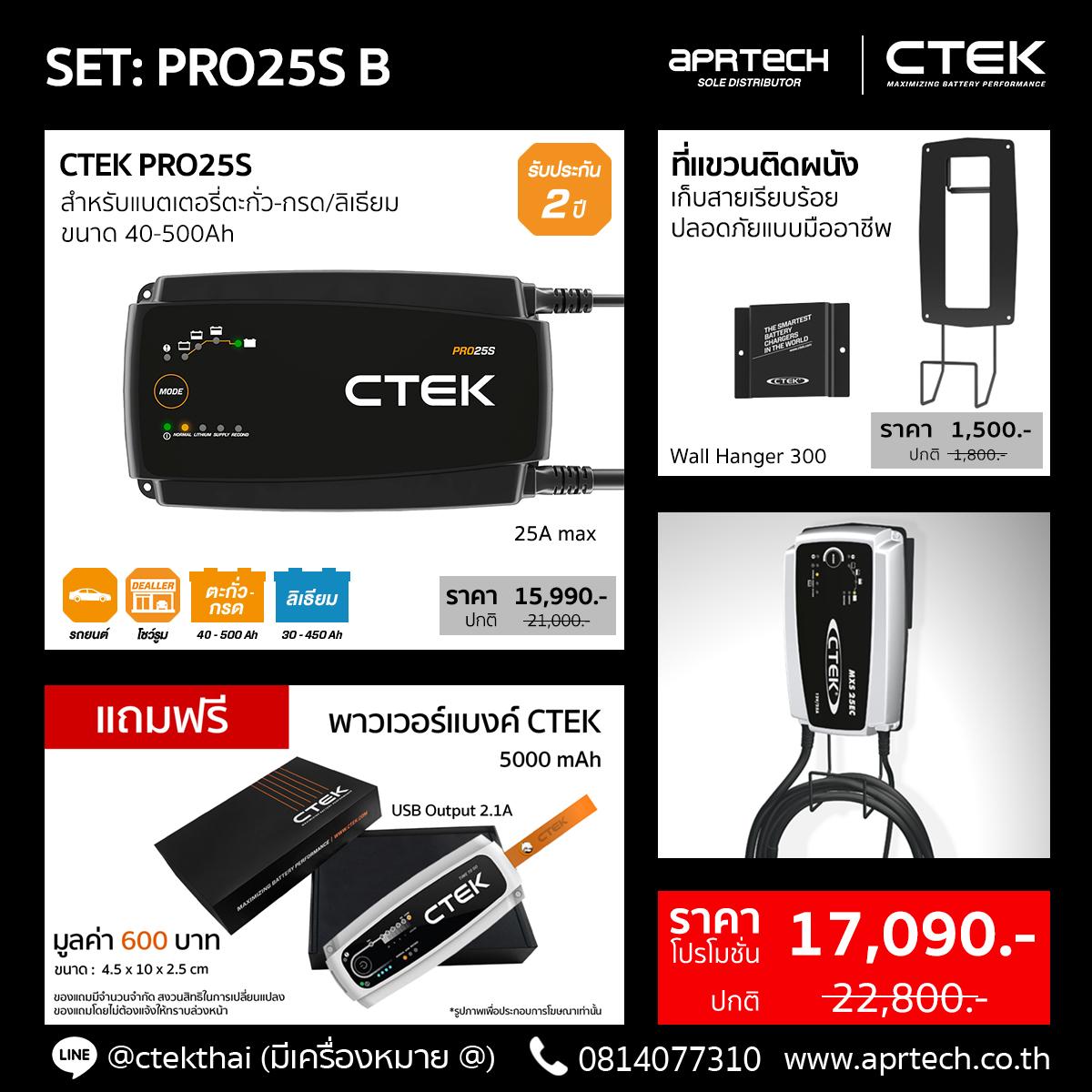 SET PRO25S B (CTEK PRO25S + Wall Hanger 300)