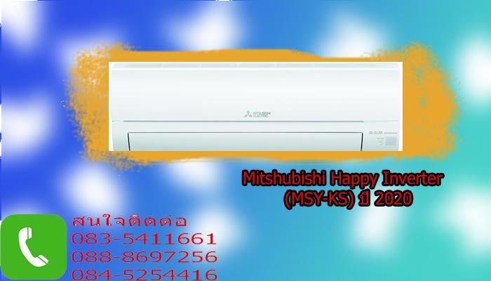 MITSUBISHI Happy Inverter MSY-KS18VF ขนาด 17,742 BTU สินค้าใหม่ปี 2020
