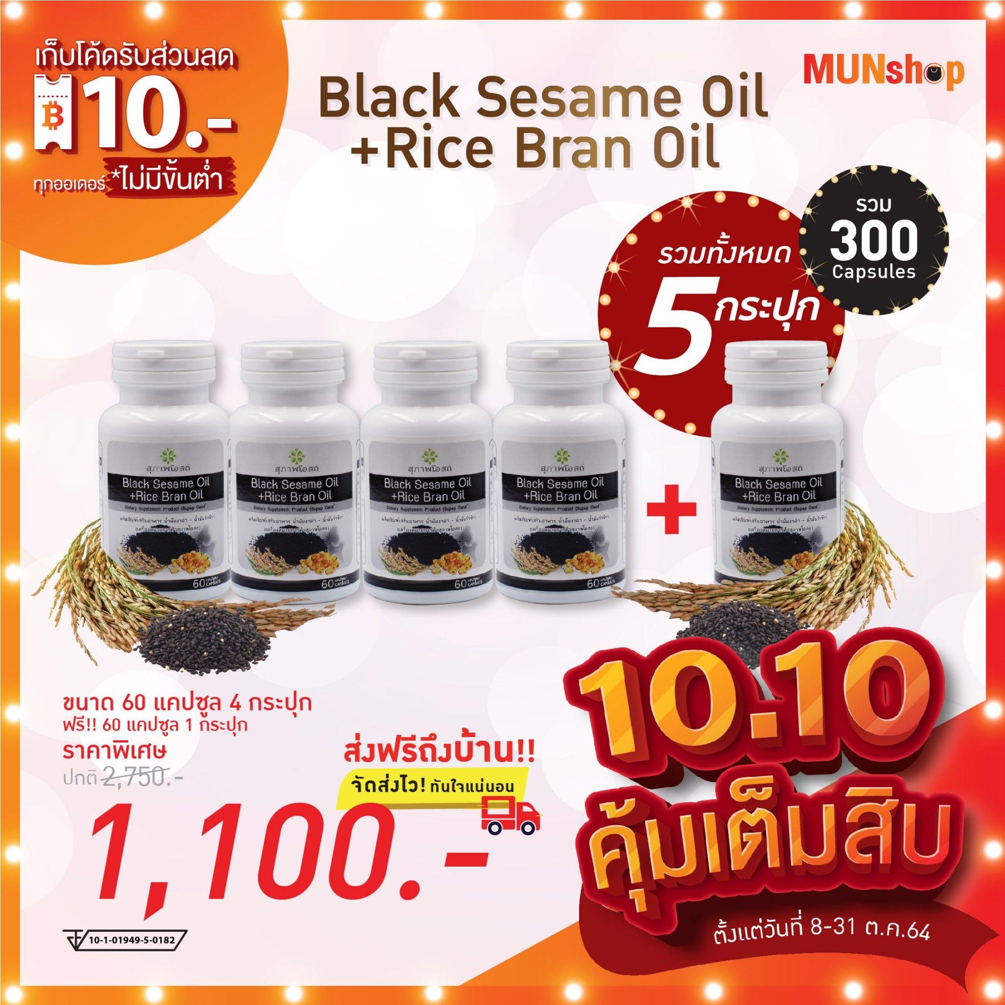 Black Sesame + Rice Bran Oil ได้ทั้งหมด 5 กระปุก / ราคาเพียง 1,100 บาท