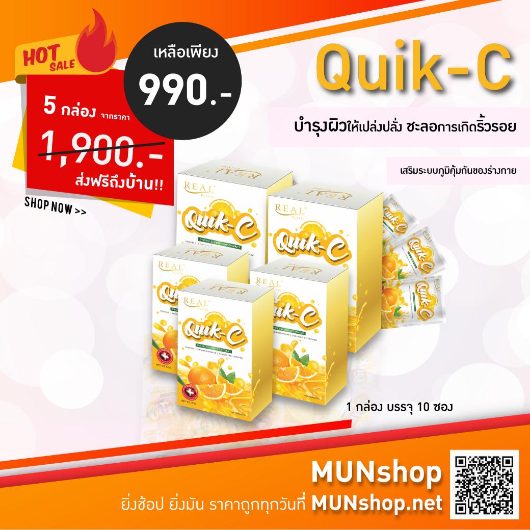 Real Elixir Quik - C