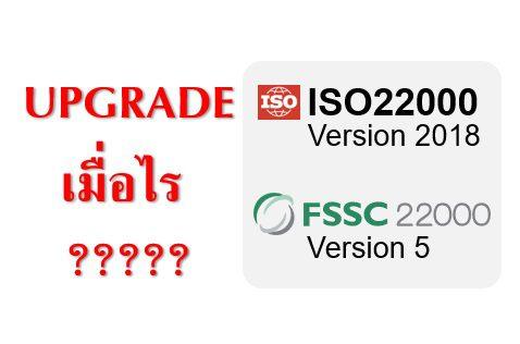 ต้องอัพเกรดเมื่อไร? ISO22000 Version 2018 และ FSSC22000 Version 5