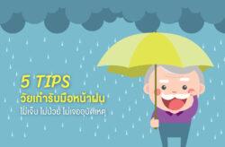 5 TIPS วัยเก๋ารับมือหน้าฝน ไม่เจ็บ ไม่ป่วย ไม่เจออุบัติเหตุ