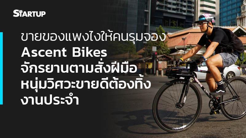 ขายของแพงไงให้คนรุมจอง Ascent Bikes จักรยานตามสั่งฝีมือหนุ่มวิศวะขายดีต้องทิ้งงานประจำ