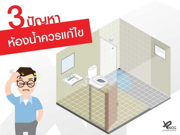3 ปัญหาห้องน้ำควรแก้ไข