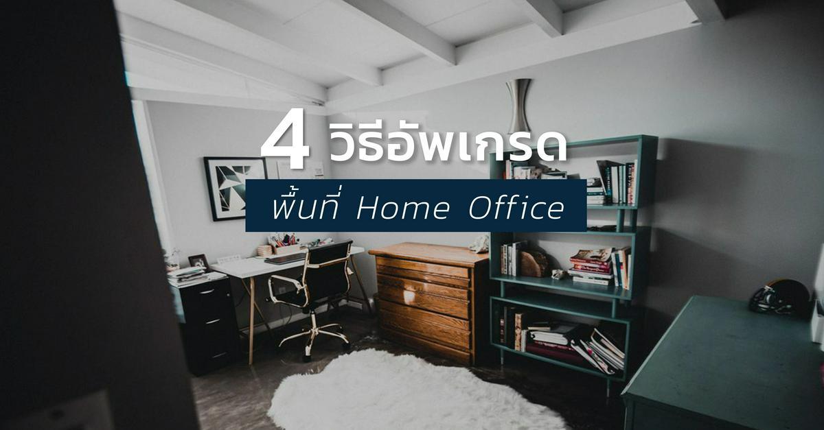 4 วิธีในการเพิ่มประสิทธิภาพให้กับพื้นที่ Home Office ของคุณ