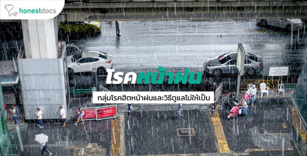 9 วิธีดูแลสุขภาพในฤดูฝน เพราะอากาศเปลี่ยนแปลงบ่อย