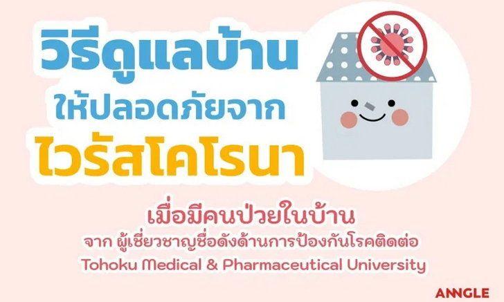 วิธีดูแลบ้านให้ปลอดภัยจากไวรัสโคโรนาเมื่อมีคนป่วยในบ้าน จากผู้เชี่ยวชาญด้านการป้องกันโรคติดต่อชาวญี่ปุ่น