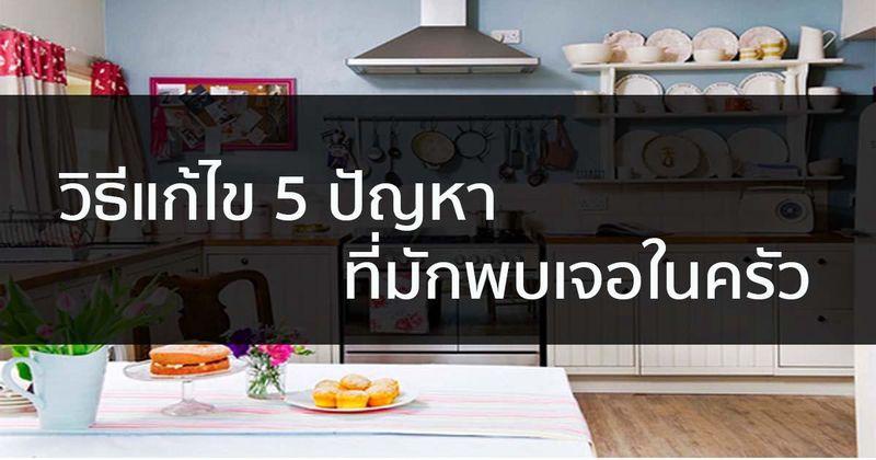 วิธีแก้ไข 5 ปัญหาที่มักพบเจอในครัว