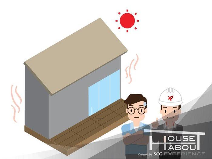 ลดความร้อนที่ผนังก่ออิฐฉาบปูนได้อย่างไรบ้าง