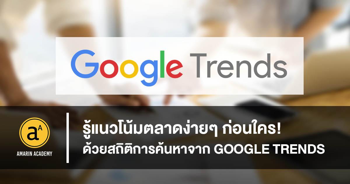 รู้แนวโน้มตลาดง่ายๆก่อนใคร ด้วยสถิติการค้นหาจาก Google trends
