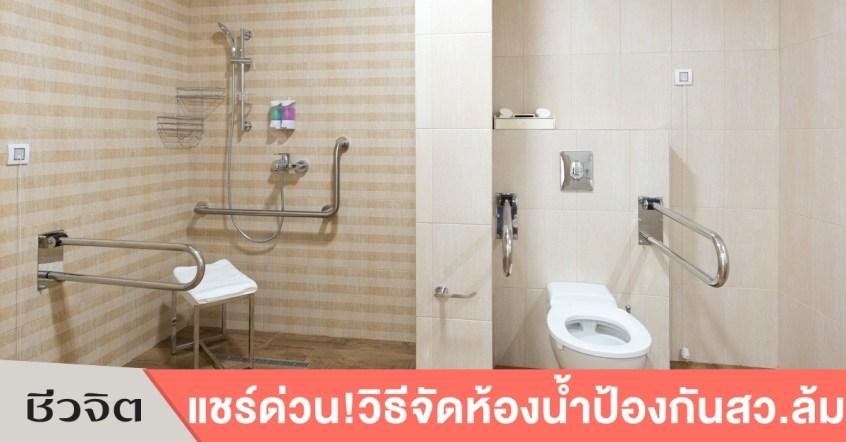 ห้องน้ำผู้สูงอายุ กับวิธีออกแบบง่ายๆ ช่วยเสริมความปลอดภัย