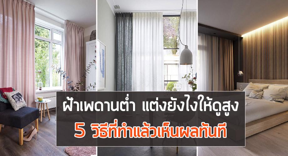5 วิธีแก้ปัญหา เมื่อฝ้าเพดานในห้องต่ำเกินไป