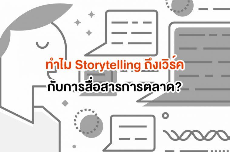 STORYTELLING ช่วยในการสื่อสารอย่างไร? ทำไมถึงต้องทำเป็น?