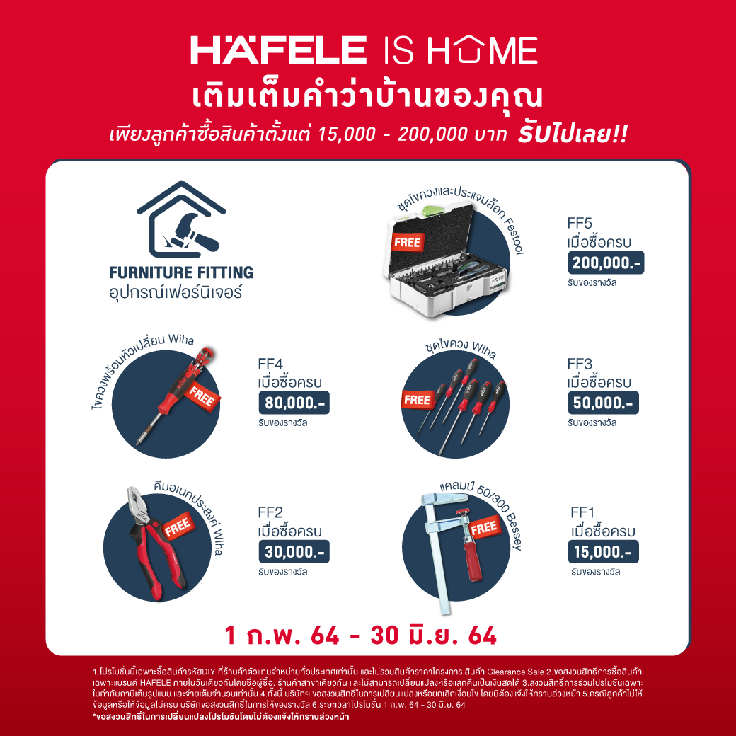 Campaign Promotion - Hafele is Home
